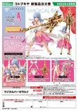 【A】拼装模型 FAG Girl×女神装置 魔法闪燕猎刃(日版)030620