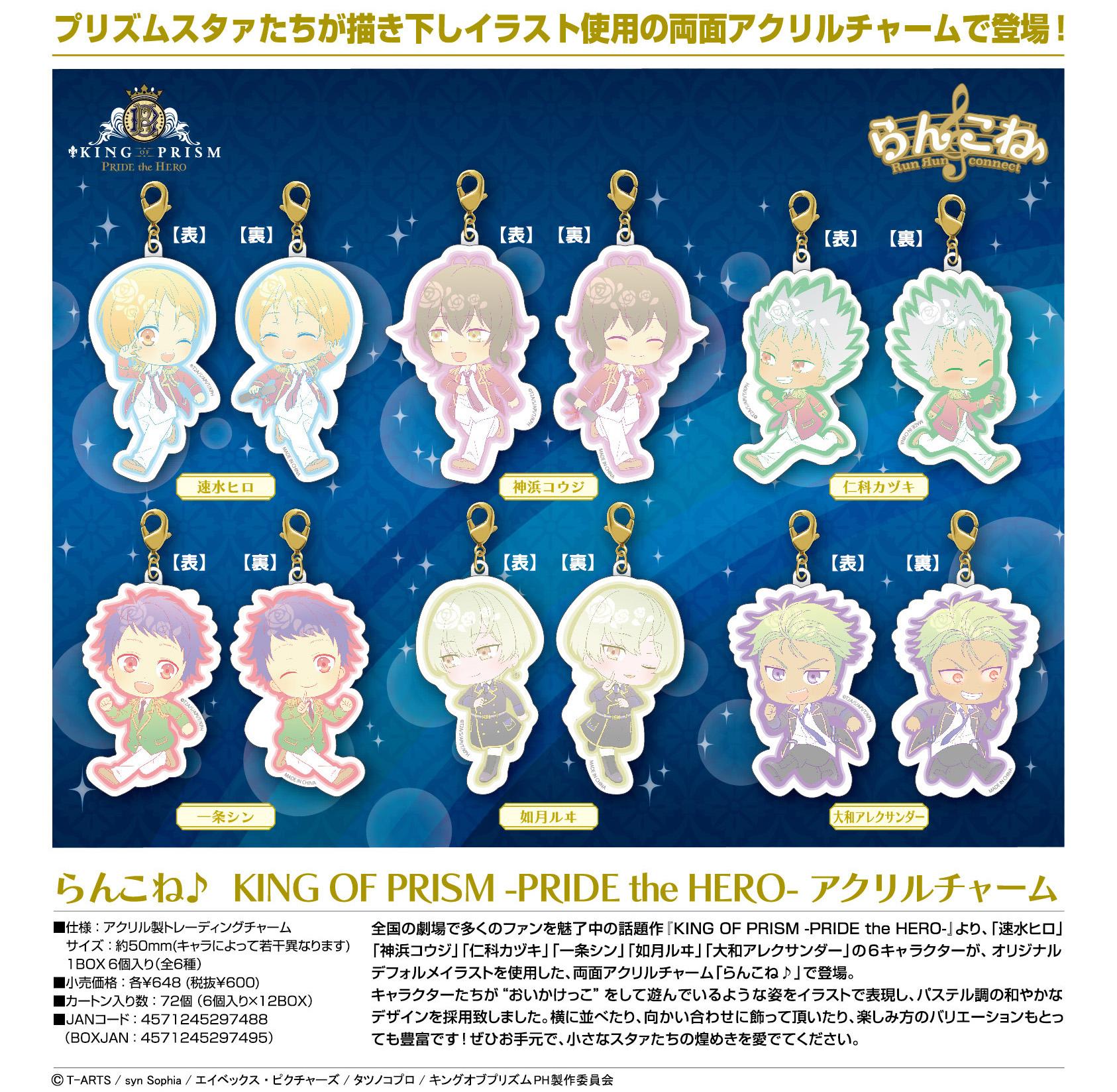 【B】盒蛋 KING OF PRISM -PRIDE the HERO-  双面亚克力挂件 全6种 297495