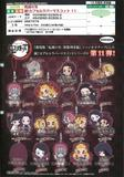 【A】300日元扭蛋 鬼灭之刃 灭! 橡胶挂件 第11弹 全15种 (1袋40个) 623052