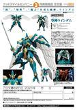 【A】拼装模型 MODEROID 魔法骑士 空神温达姆(日版)148048