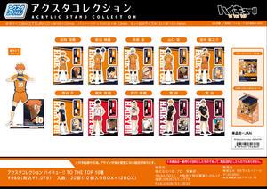 【B】盲盒 排球少年 TO THE TOP 亚克力立牌 全10种 (1盒10个) 706860