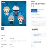 【A】景品 咒术回战 角色玩偶挂件 第3弹 全4种(1套1箱100个)PRZ12920