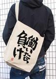 【A】5979-0062 偶像大师 灰姑娘女孩『工作了就输了』单肩包