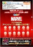 300日元扭蛋 小手办 漫威系列 复仇者联盟 第3弹 全12种 (1袋40个) 346111