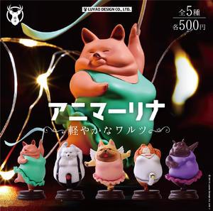 【B】500日元扭蛋 手办 跳华尔兹的动物 全5种 (1袋50个) 707286