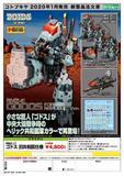 【A】1/72拼装机模 索斯机械兽 GODOS 旧共和国式样(日版) 014040