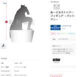 【A】景品 压面手办 蝙蝠侠 全1种(1套2箱48个)PRZ13017