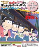 【B】盒蛋 阿松 徽章 Vol.3 全20种 925490