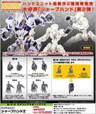 【A】M.S.G系列 手部配件 尖锐手 第2弹(日版) 261239