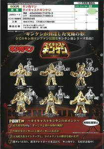 【A】500日元扭蛋 小手办 筋肉人 全12种 (1袋20个) 719793