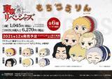 【B】盲盒 东京复仇者 趴趴玩偶 全6种 (1盒6个) 086298