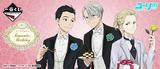 【A】一番赏 冰上的尤里~Romantic Birthday~ 150933