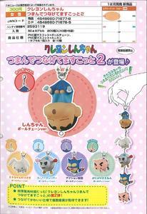 【A】300日元扭蛋 蜡笔小新 可链接式 小手办挂件 第2弹 全10种 (1袋40个) 716778