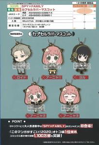 【A】300日元扭蛋 间谍过家家 橡胶挂件 全5种 (1袋40个)509974