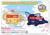 【B】景品 魔卡少女樱~Clear Card篇~ 超大角色玩偶