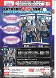 300日元扭蛋 B-Project 无敌·Dangerous 角色迷你海报 全14种 856891