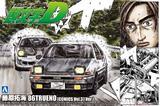【B】1/24拼装模型 头文字D 藤原拓海 AE86 Trueno 漫画第37卷式样 004678