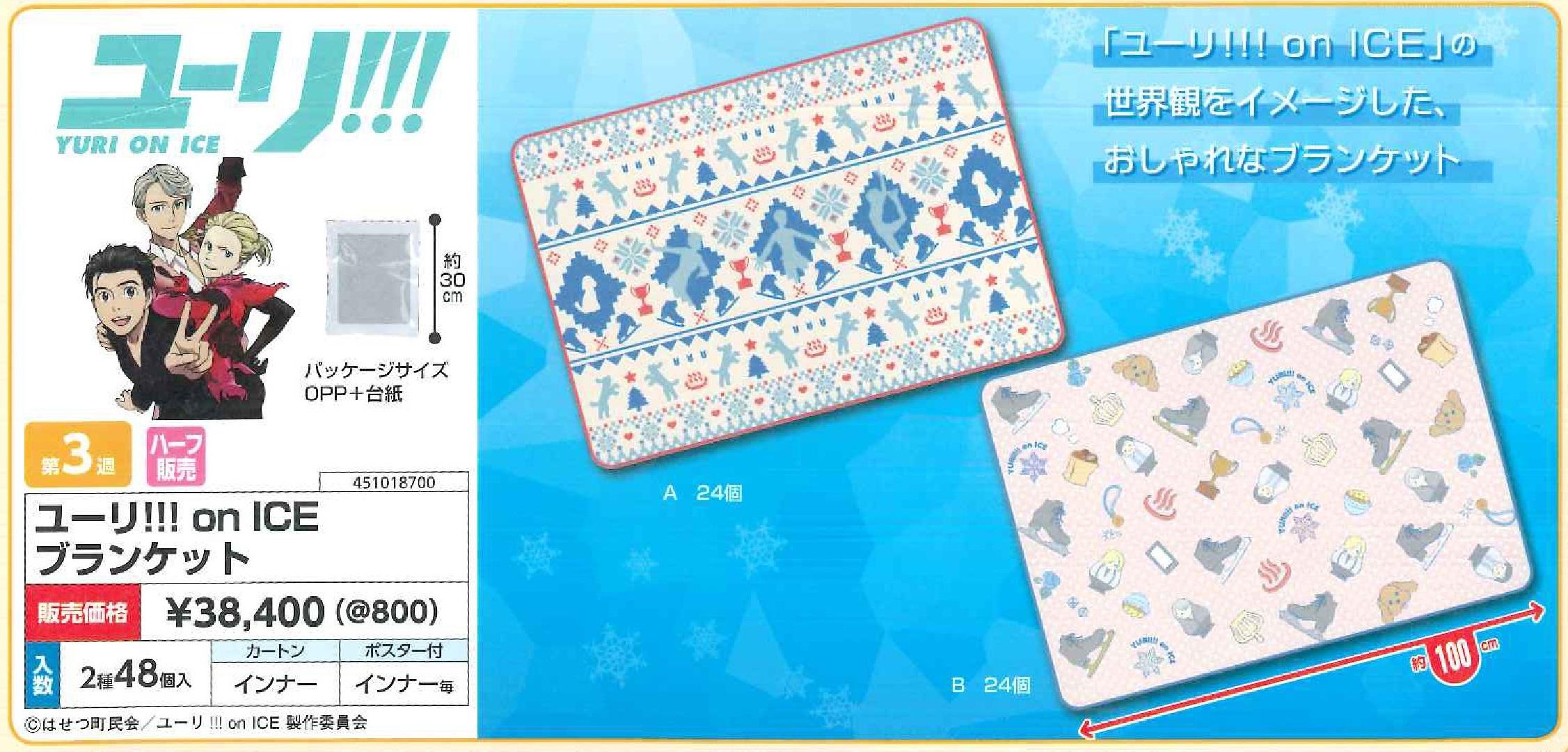 【B】景品 冰上的尤里 小毯子 全2种(1套1箱48个)018700