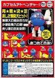 再版 300日元扭蛋 拼装模型 扭蛋大冒险 全8种 178490ZB