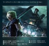 【B】最终幻想7 重制版 海报Vol.1 345293