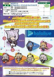 【A】500日元扭蛋 hololive 橡胶挂件 第3弹 全7种 (1袋20个) 696339