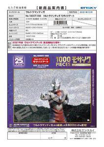【B】1000片马赛克风拼图 迪迦奥特曼 510572