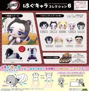 【B】盲盒 鬼灭之刃 角色玩偶夹子 第6弹 全9种 (1盒9个) 600378