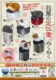 200日元扭蛋 小手办 猫咪的地盘 在暖和的电器上 全6种 (1袋50个)  618467