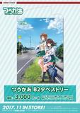 【B】 侧车搭档 B2卷轴海报 158895